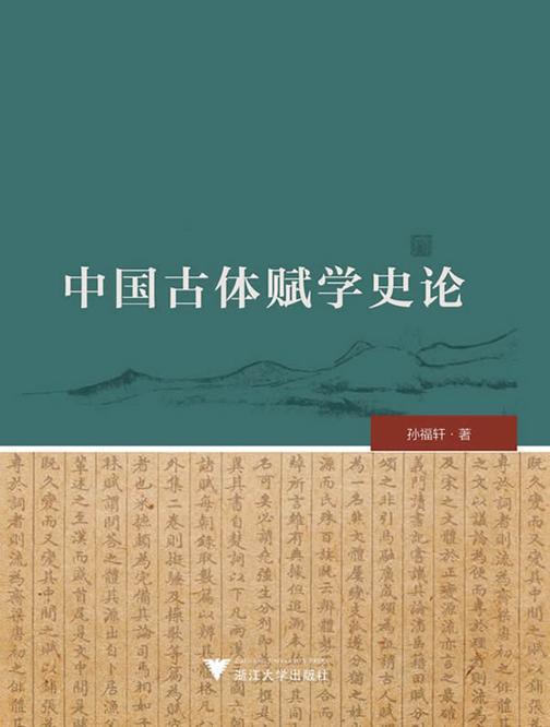 中国古体赋学史论