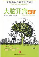 大脑开窍手册(试读本)