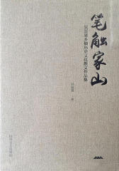 笔触家山——吴显果乡镇历史文化作品集