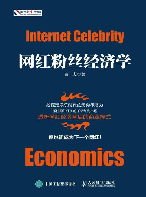 网红粉丝经济学