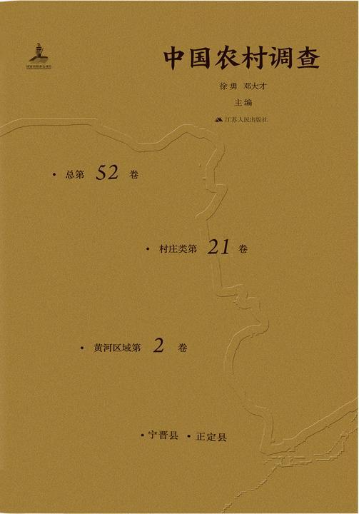 中国农村调查(总第52卷村庄类第21卷黄河区域第2卷)