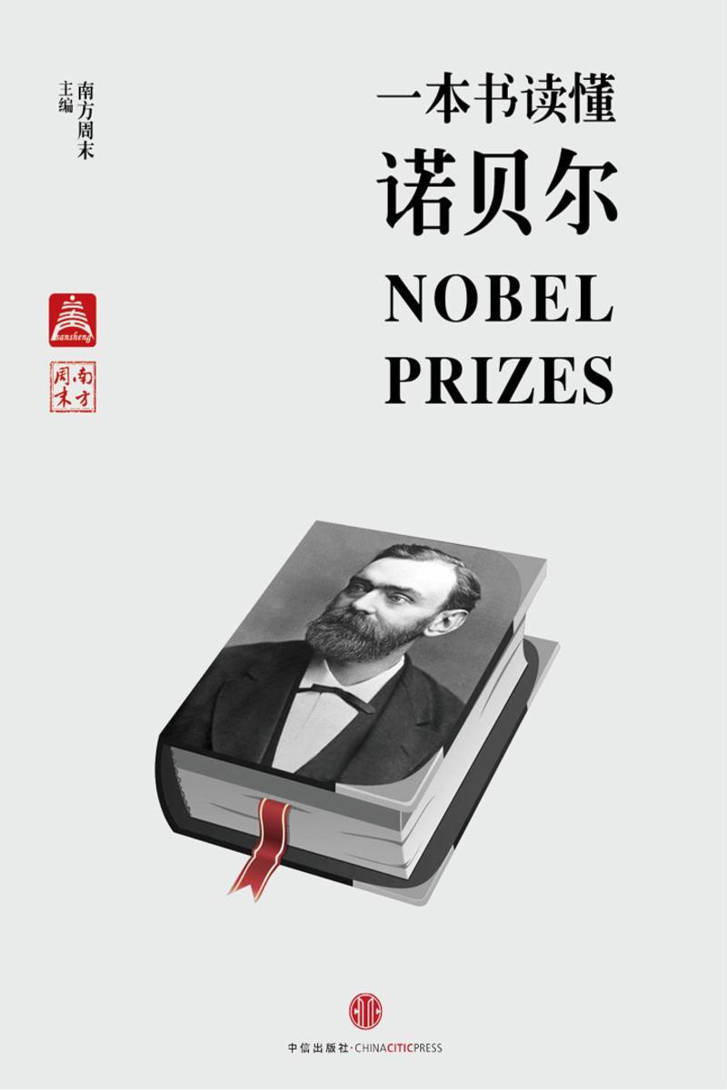 一本书读懂诺贝尔(电子杂志)