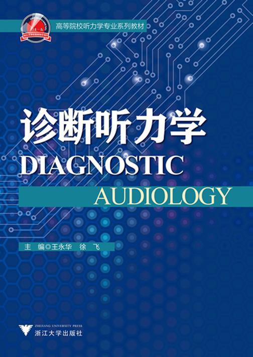 诊断听力学