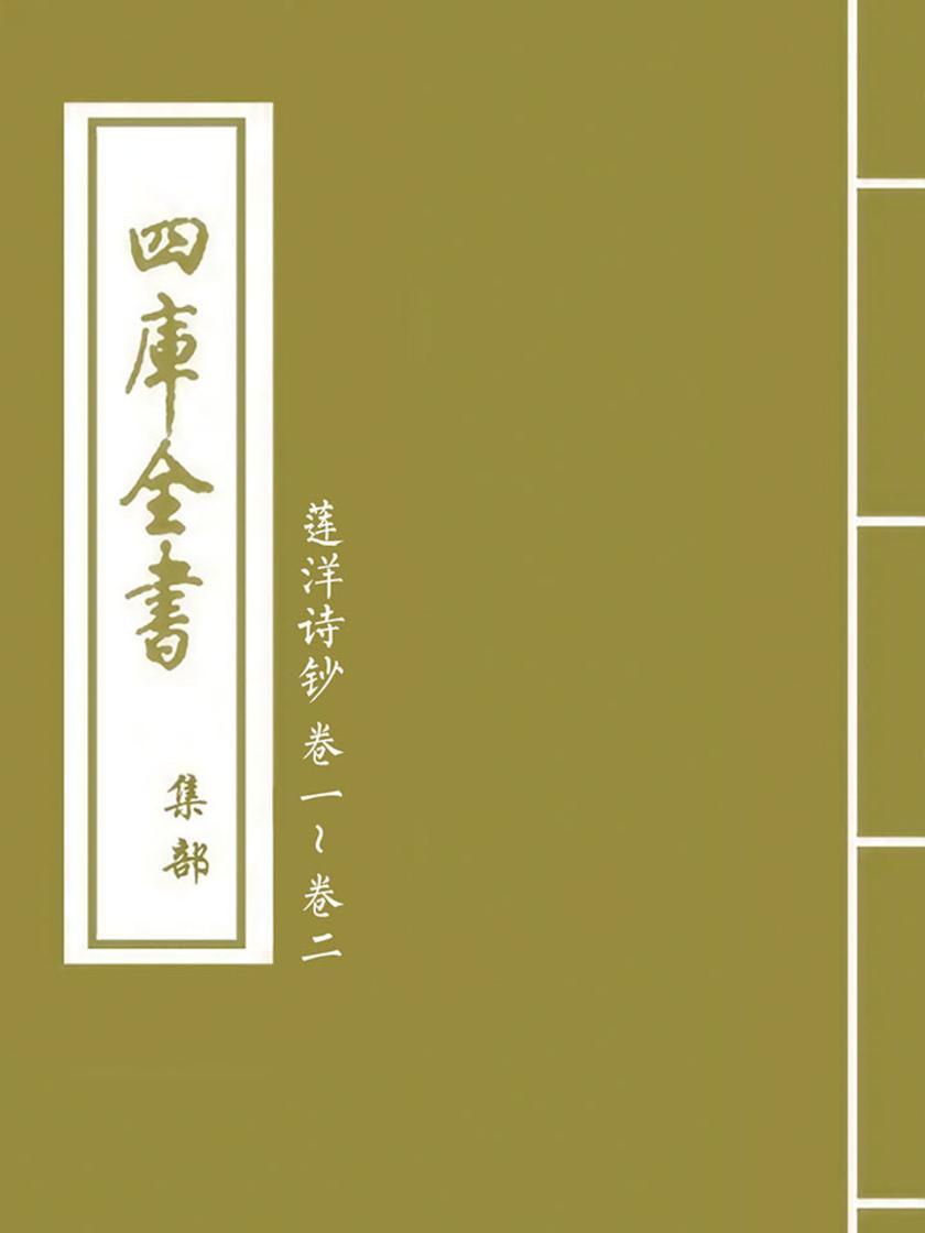 莲洋诗钞卷一~卷二