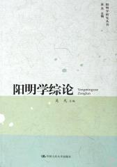 阳明学综论(仅适用PC阅读)