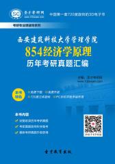 西安建筑科技大学管理学院854经济学原理历年考研真题汇编