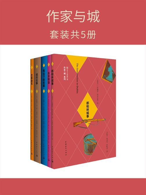 作家与城(套装共5册)(电子杂志)