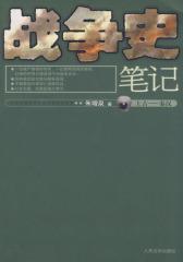 战争史笔记:上古-秦汉(试读本)