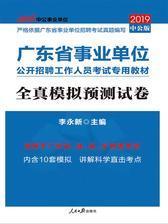 中公2019广东省事业单位公开招聘工作人员考试专用教材全真模拟预测试卷