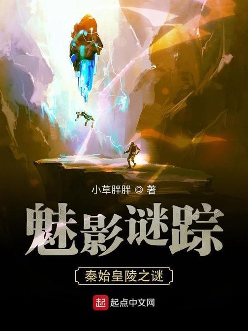 魅影谜踪——秦始皇陵之谜
