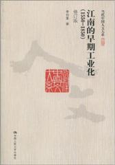 江南的早期工业化(1550-1850)(修订版)(仅适用PC阅读)