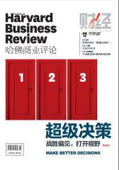 超级决策(《哈佛商业评论》2015年第5期)(电子杂志)
