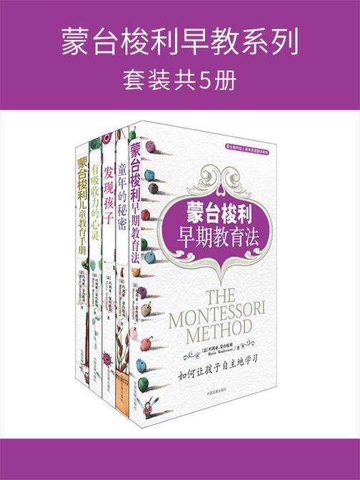 蒙台梭利早教系列(套装共5册)