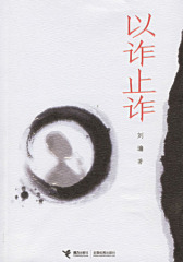 以诈止诈(刘墉著)(试读本)