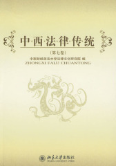 中西法律传统(第7卷)(仅适用PC阅读)