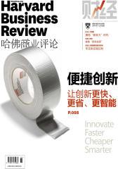 便捷创新(《哈佛商业评论》2014年第12期)(电子杂志)