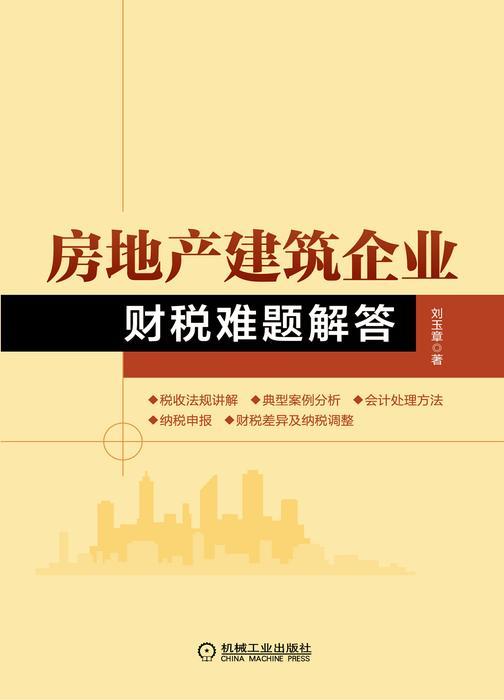 房地产建筑企业财税难题解答