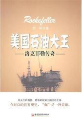 美国石油大王:洛克菲勒传奇(试读本)