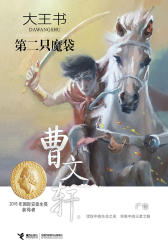 第二只魔袋(曹文轩大王书系列5)