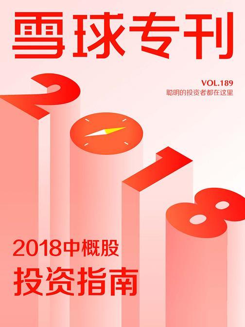 雪球专刊189期——2018中概股投资指南(电子杂志)