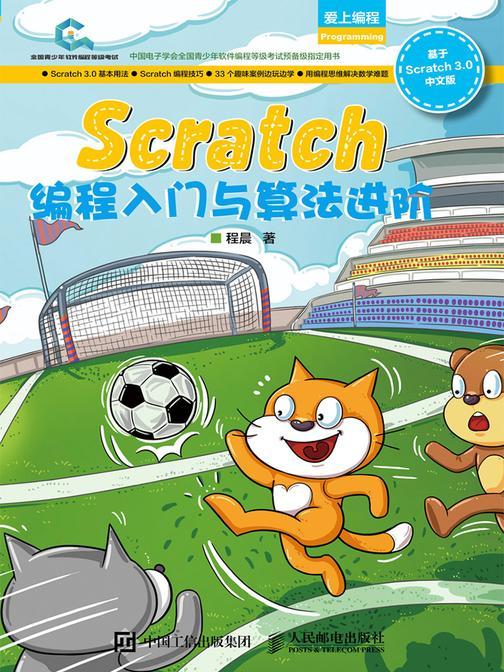 Scratch编程入门与算法进阶