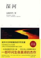 深河(代表20世纪日本文学高峰:一段寻求心灵救赎的朝圣)(试读本)