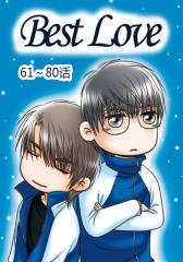 BestLove(第61话-第80话)