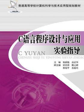 C语言程序设计与应用实验指导