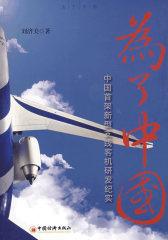 为了中国——中国首架新型支线客机研发纪实(试读本)