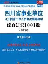 中公2019四川省事业单位公开招聘工作人员考试辅导教材综合知识1001题