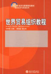 世界贸易组织教程(仅适用PC阅读)