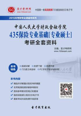 [3D电子书]圣才学习网·2015年中国人民大学财政金融学院435保险专业基础[专业硕士]考研全套资料(仅适用PC阅读)