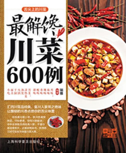 舌尖上的川菜:最解馋川菜600例