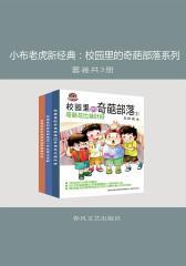 小布老虎新经典:校园里的奇葩部落系列(套装共3册)