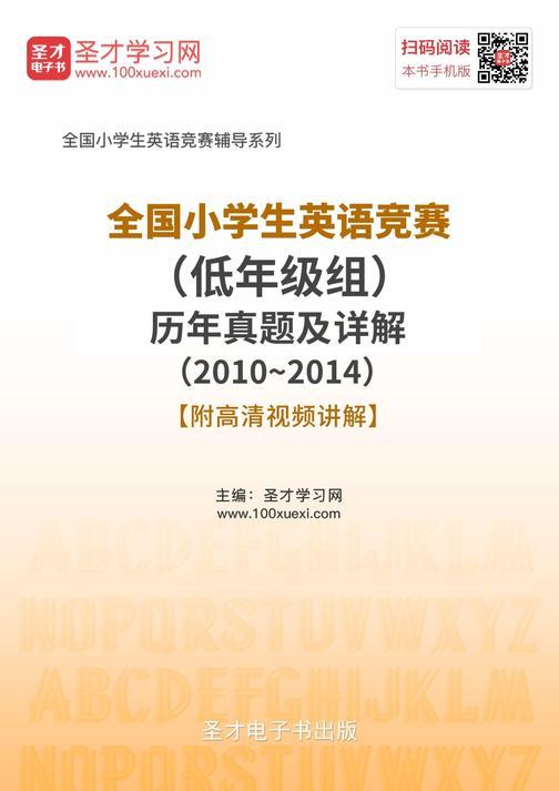 全国小学生英语竞赛(低年级组)历年真题及详解(2010~2014)【附高清视频讲解】