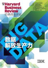 数据解放生产力(哈佛商业评论)(电子杂志)