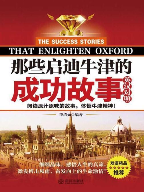 自我提升读物:那些启迪牛津的成功故事:英汉对照
