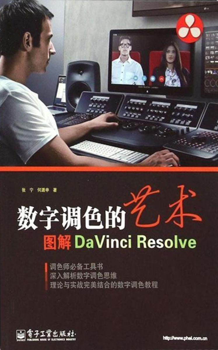 数字调色的艺术——图解DaVinci Resolve