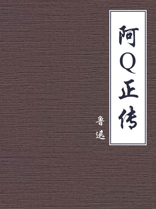 阿Q正传【公版】