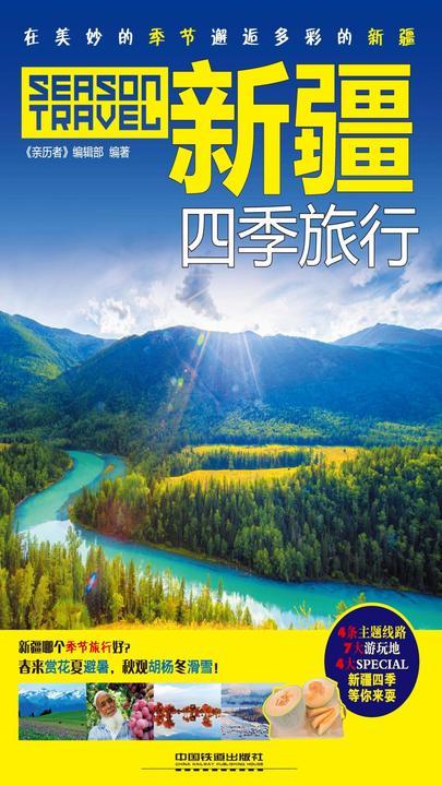 新疆四季旅行