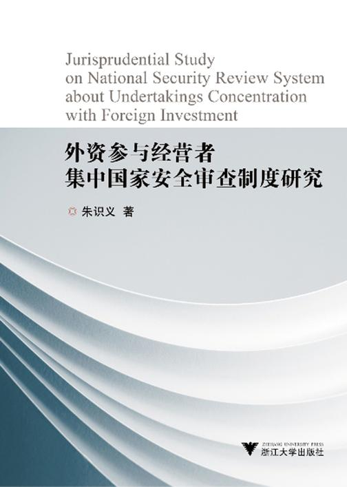 外资参与经营者集中国家安全审查制度研究