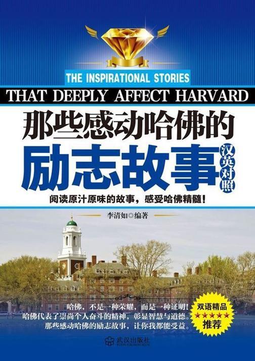 自我提升读物:那些感动哈佛的励志故事 汉英对照