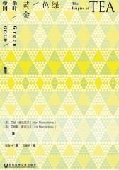 绿色黄金:茶叶帝国(甲骨文)