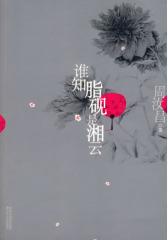 谁知脂砚是湘云(红学泰斗周汝昌  力作,红学百年 精彩,也是 有趣的考证)(试读本)