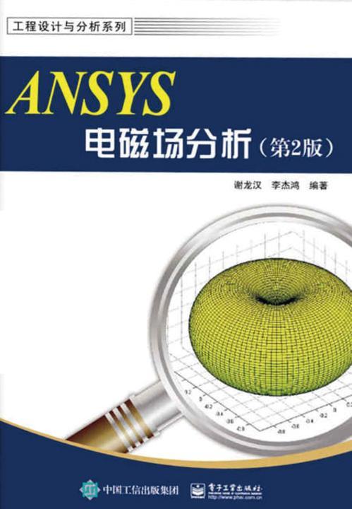 ANSYS电磁场分析(第2版)