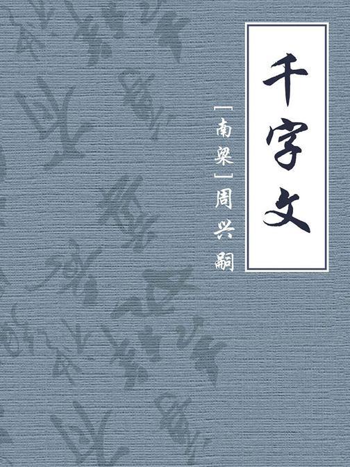 千字文【公版】