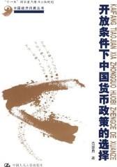 开放条件下中国货币政策的选择(仅适用PC阅读)