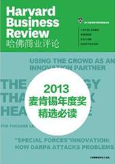 2013麦肯锡年度奖精选必读(哈佛商业评论)(电子杂志)