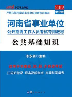中公2019河南省事业单位公开招聘工作人员考试专用教材公共基础知识