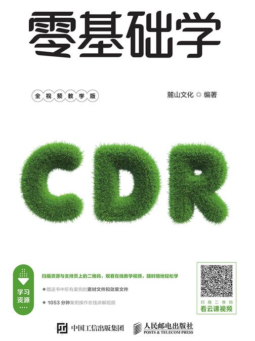 零基础学CorelDRAW X6(全视频教学版)
